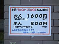 Hanatabi20130504_18