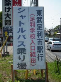 Hanatabi20130504_26