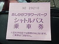 Hanatabi20130504_27