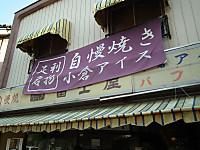 Hanatabi20130504_37
