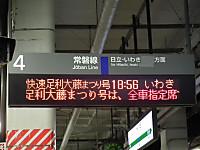 Hanatabi20130504_50