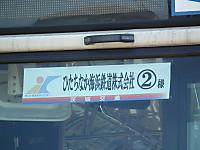 Hanatabi20130505_07