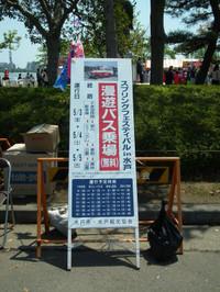Hanatabi20130505_16