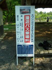 Hanatabi20130505_31