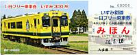 Isumi_rail20130515_02