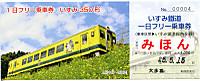 Isumi_rail20130515_03