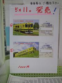 Isumi_rail20130515_1