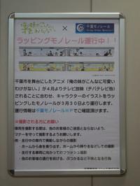 Chiba_mono20130517_03