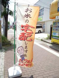 Chiba_mono20130518_05