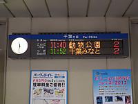 Chiba_mono20130518_09