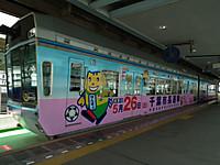 Chiba_mono20130518_16
