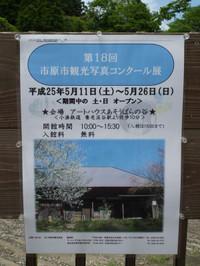 Yorokeikoku20130519_02