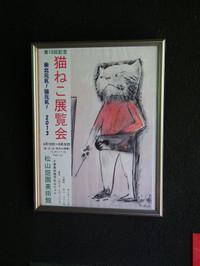 Nekoneko20130525_01