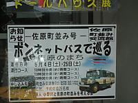 Sawara20130525_11