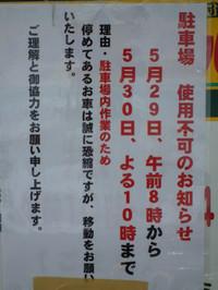 Isumi_kuniyosi20130529_02