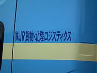 Isumi_kuniyosi20130529_04