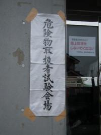 Kikenbutu20130602_04