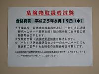 Kikenbutu20130602_05