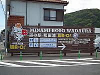 Minami_boso_free20130602_08