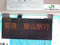 Minami_boso_free20130603_34