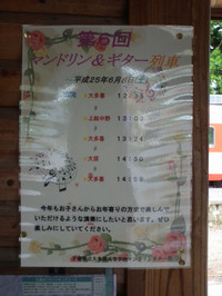 Isumi_rail20130608_07