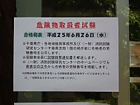 Kikenbutu20130609_02