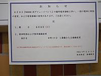 Tobu_noda20130609_03