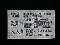 Keisei_bus20130609_02