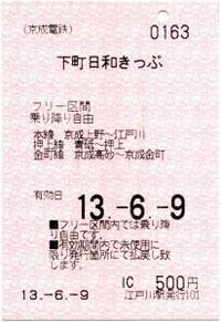 Keisei_sitamati20130609_01