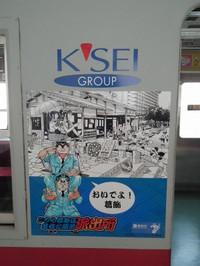 Keisei_sitamati20130609_03