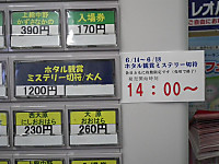Isumi_hotaru20130614_02