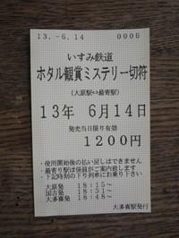 Isumi_hotaru20130614_03