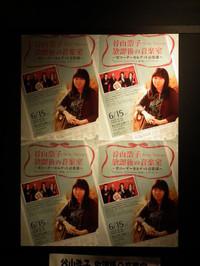 Kurikoda20130615_02