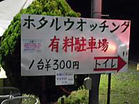 Hotaru20130618_01