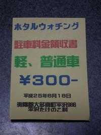 Hotaru20130618_01_2