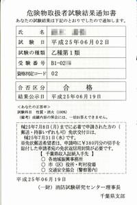 Kikenbutu20130620
