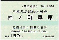 Ayame183_20130623_28