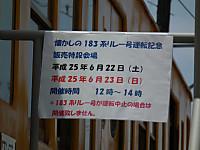 Ayame183_20130623_30
