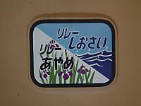 Ayame183_20130623_42