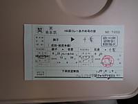 Ayame183_20130623_54