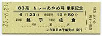 Ayame183_20130623_60