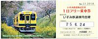 Isumi_rail20130624_01