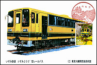 Furusato_stamp20130625_02