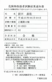 Kikenbutu20130627_01