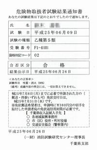 Kikenbutu20130627_02