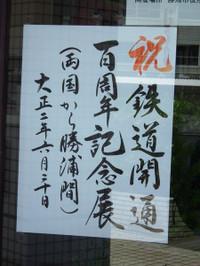 Katuura20130629_01