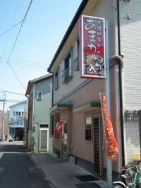 Katuura20130629_03