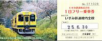 Isumi_rail20130630_03