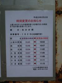 Isumi_rail20130630_14