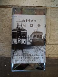 Choden90_20130707_09
